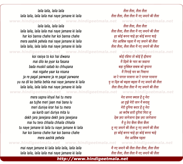lyrics of song Laila Laila, Mai Naye Jamane Ki Laila, Har Koi Banna Chahe