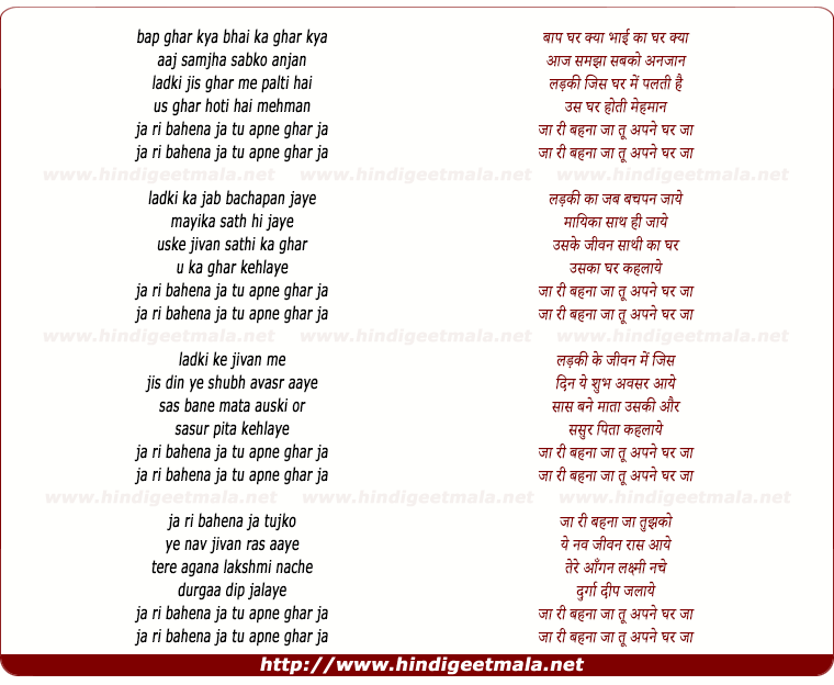 lyrics of song Ja Ri Bahena Ja Tu