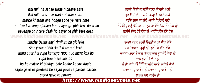 lyrics of song Itni Mili Na Sanse Wada Nibhane Aate