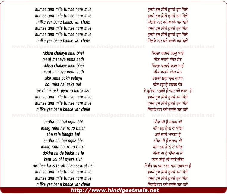 lyrics of song Humse Tum Mile Tumse Hum Mile