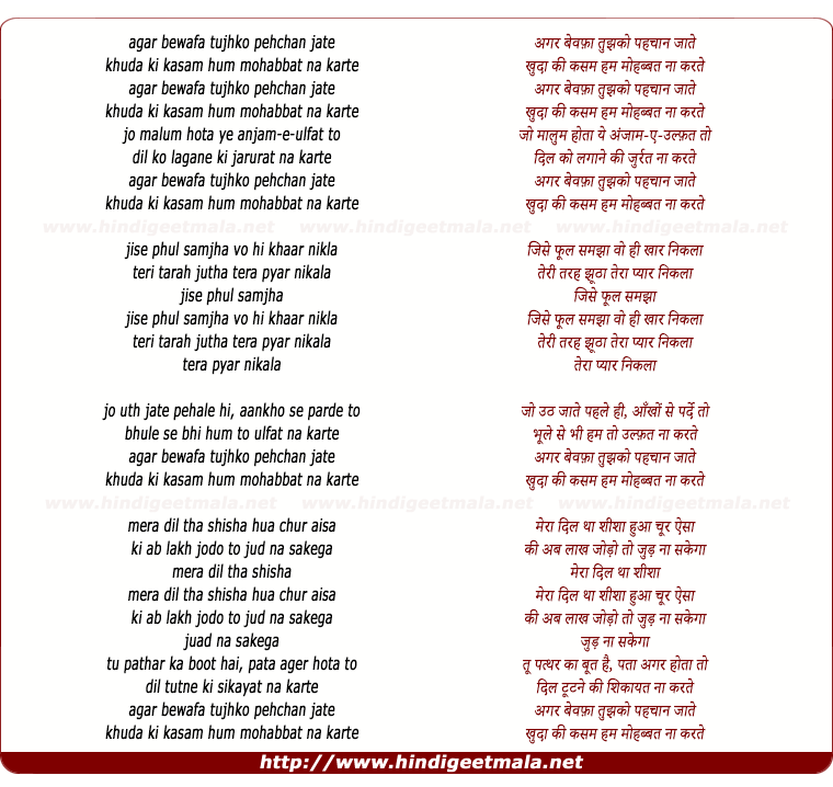 lyrics of song Agar Bewafa Tujhko Pahchan Jate (Female)