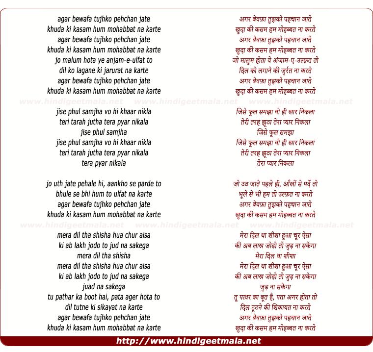 Bewafa Hai Tu Song Download: Agar Bewafa Tujhko Pahchan Jate (Female)