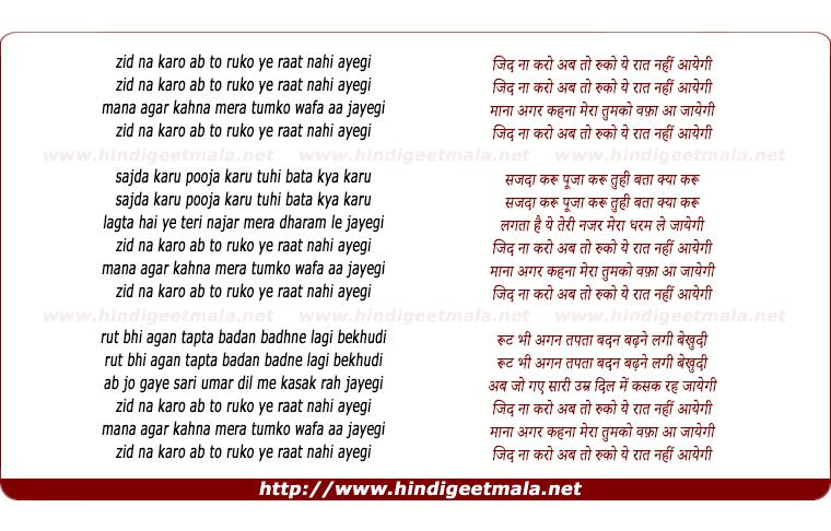 lyrics of song Zid Na Karo Ab To Ruko (Male)