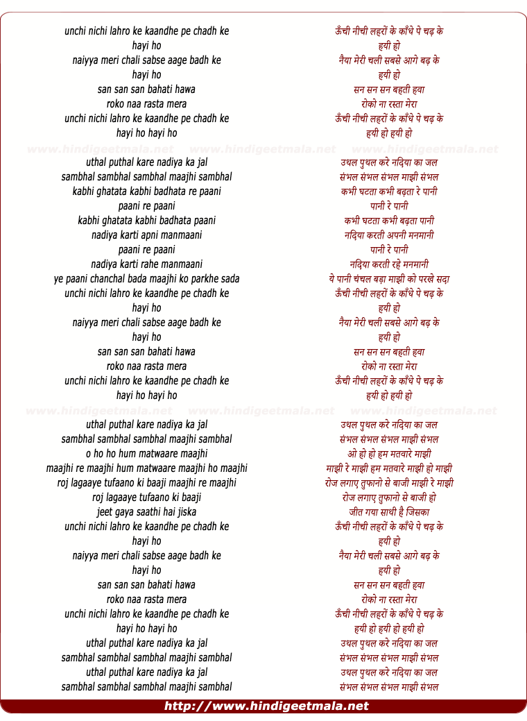 lyrics of song Oonchi Nichi Lehero Ke Kandhe Par
