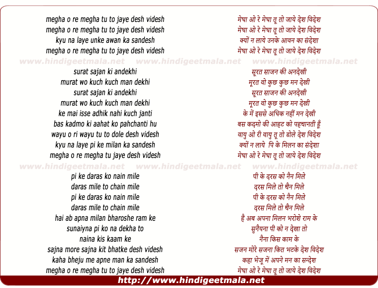 lyrics of song Megha O Re Megha Tu To Jaye Desh Videsh
