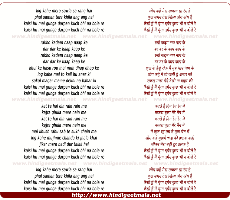lyrics of song Kaisi Hu Mai, Gunga Darpan Kuch Bhi Na Bole Re