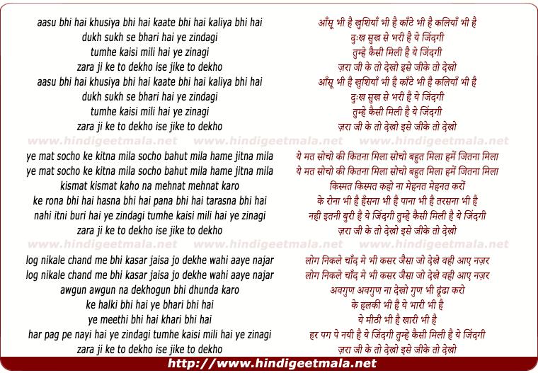 lyrics of song Aansu Bhi Hai Khushiya Bhi Hai, Kaante Bhi Hai Kaliya Bhi Hai