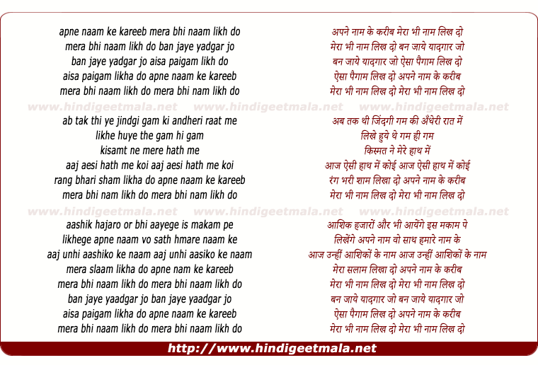 lyrics of song Apne Nam Ke Kareeb Mera Bhi Nam Likh Do