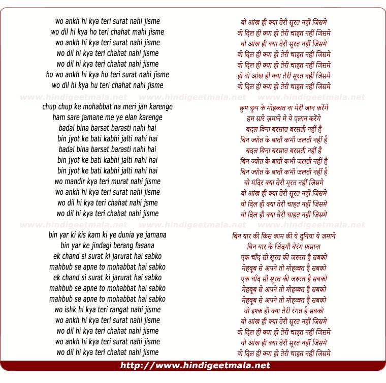 lyrics of song Woh Aankh Hi Kya Teri Surat Nahi Jisme