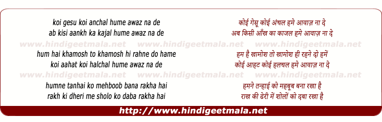 lyrics of song Raakh Ki Dheri Me
