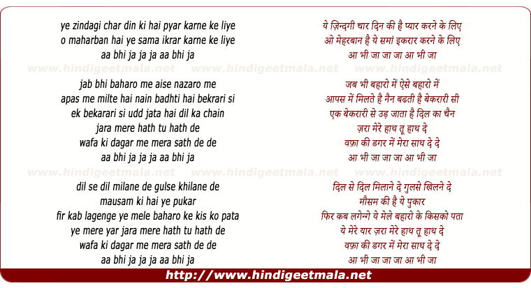 lyrics of song Yeh Zindagi Chaar Din Ki