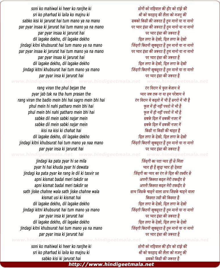 lyrics of song Tum Mano Ya Na Mano Par Pyar Insaan Ki Jarurat Hai