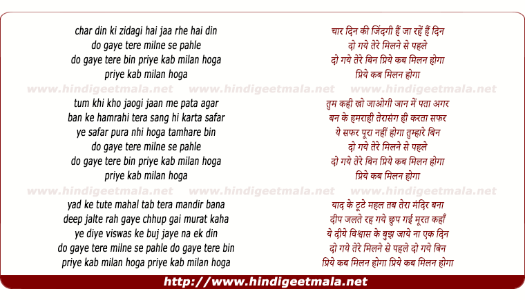 lyrics of song Char Din Ki Zindagi Hai Jaa Rahe Hai Din