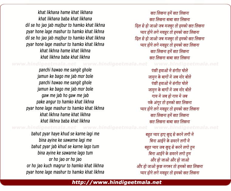 lyrics of song Khat Likhna Humme Khat Likhna