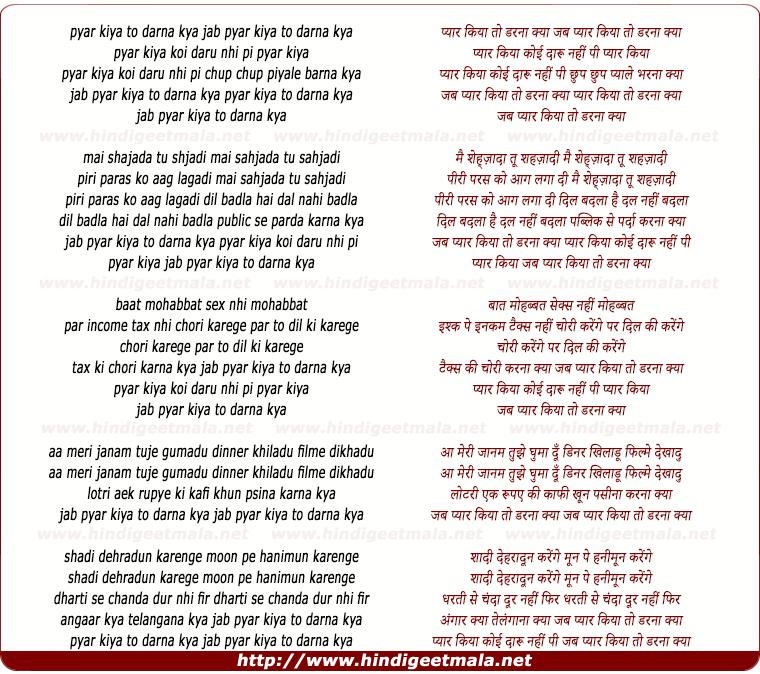 Lyric songs about sex lyrics : Pyar Kiya To Darna Kya - प्यार किया तो डरना क्या