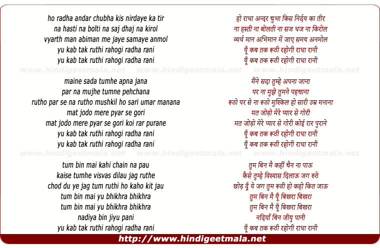 lyrics of song Yun Kab Tak Roothi Rahogi Radha Rani