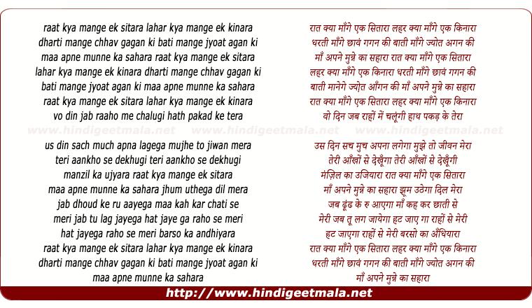 lyrics of song Rat Kya Mange Ek Sitara Lahar Kya Mange Ek Kinara