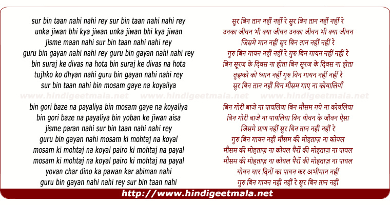 lyrics of song Sur Bin Taan Nahi Hai