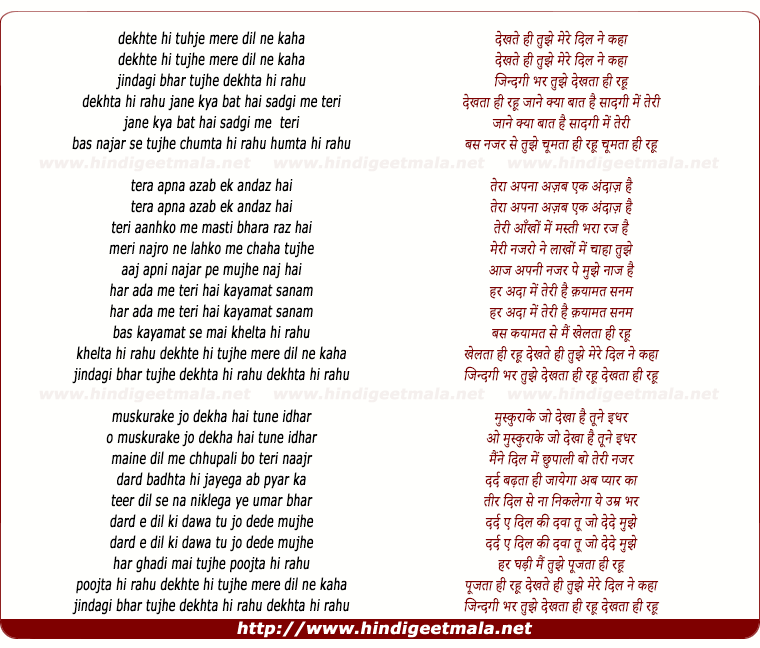 lyrics of song Dekhte Hi Tujhe Mere Dil Ne Kaha