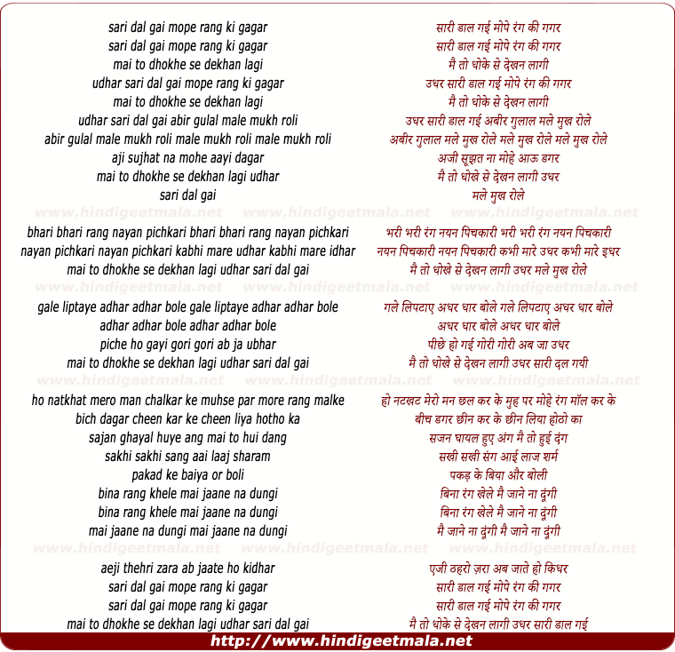 lyrics of song Sari Dal Gai Mope Rang