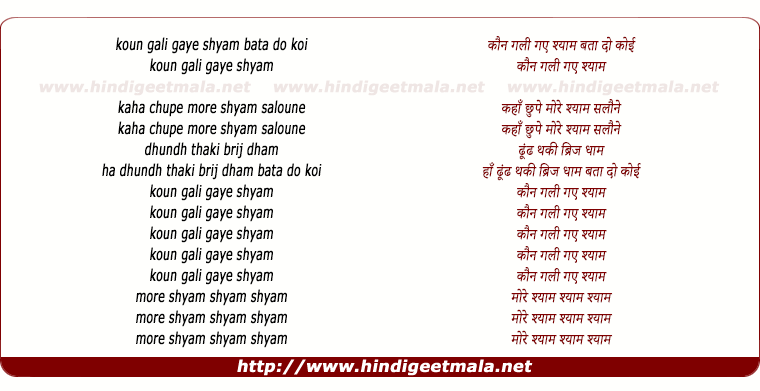 lyrics of song Kaun Gali Gaye Shyam