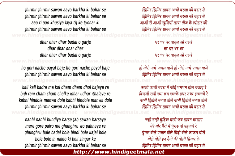 lyrics of song Jhirmir Jhirmir Sawan Aayo