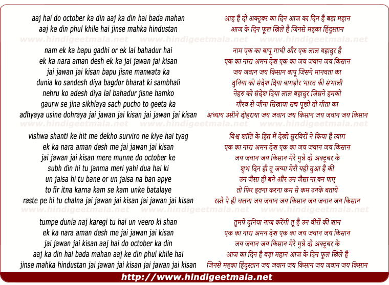 lyrics of song Aaj Hai Do October Ka Din, Aaj Ka Din Hai Bada Mahan, Aaj Ke Din Do Phool Kihle