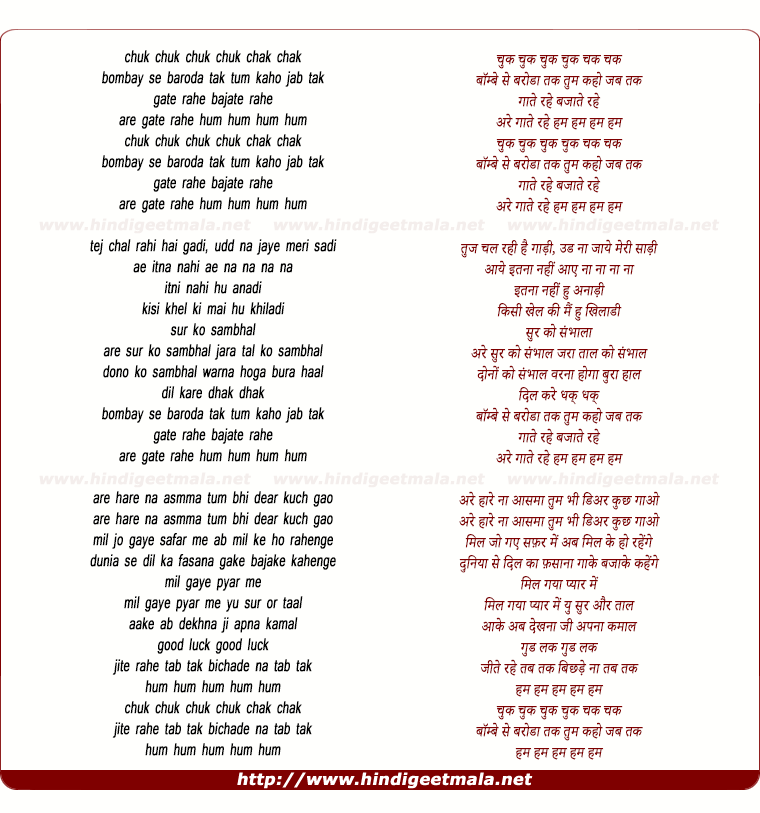 lyrics of song Chhuk Chhuk Chak Chak Bombay Se Baroda Tak