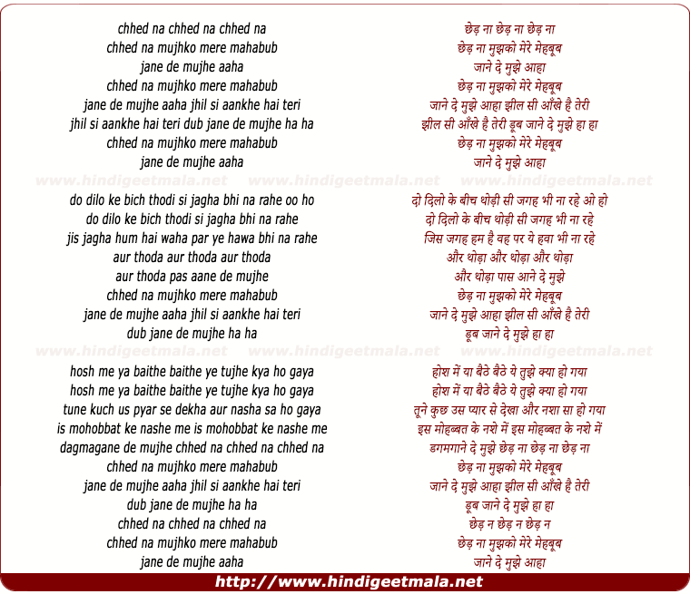 lyrics of song Ched Na Mujhko Mere Mahboob Jane De Mujhe