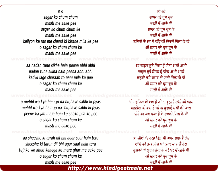 lyrics of song Saagar Ko Choom
