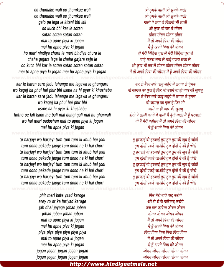 lyrics of song Main To Apne Piya Ki Jogan