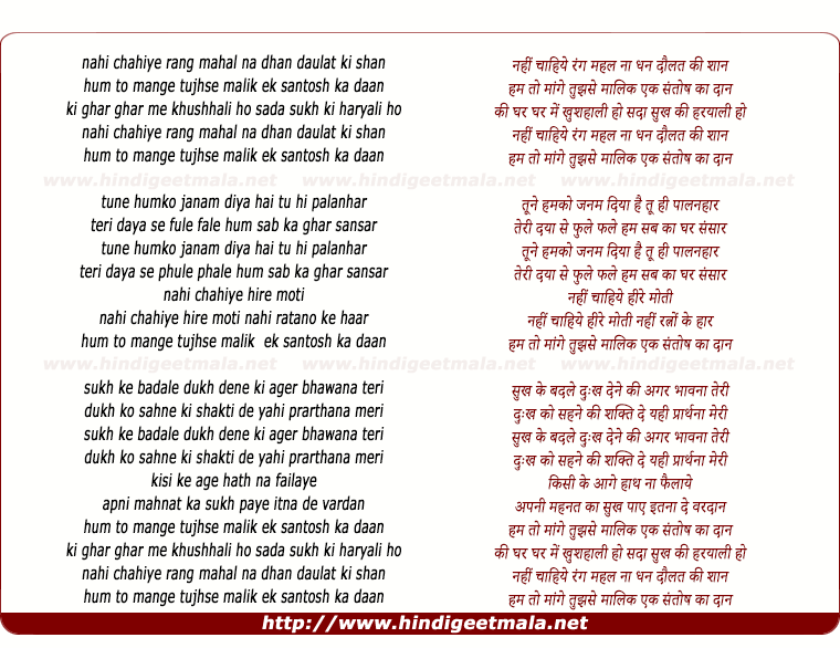 lyrics of song Nahi Chahiye Rang Mahal