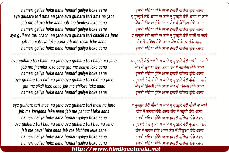 lyrics of song Hamari Galiyan Hoke Aana, Aye Gulhare Teri Amma Na Jane