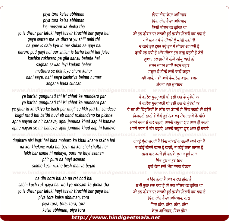 lyrics of song Piya Tora Kaisa Abhiman