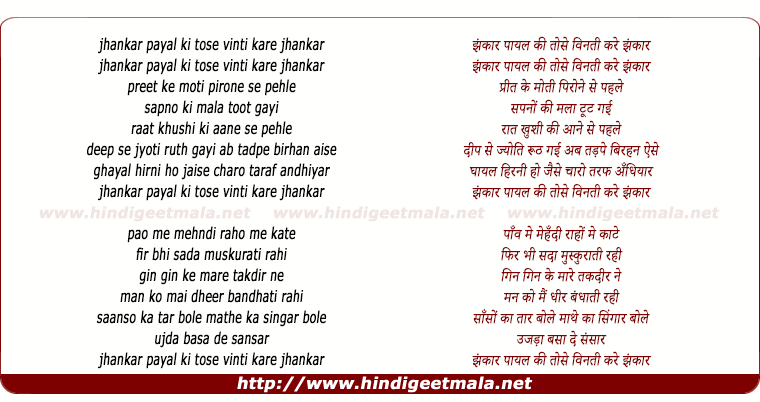 lyrics of song Jhankar Payal Ki Tao Se Vinti Kare, Preet Ki Moti Pirone Se Phele