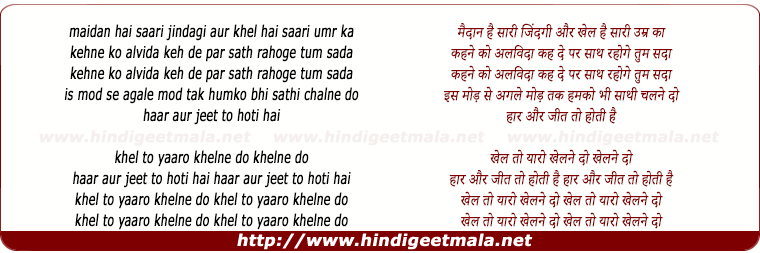lyrics of song Maidan Hai Sari Zindagi
