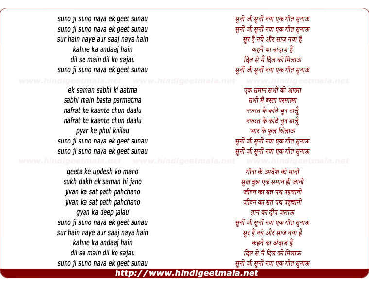 lyrics of song Suno Ji Suno Nayaa Ek Geet
