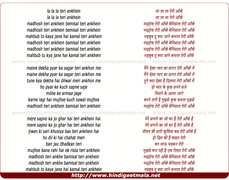 lyrics of song Madhosh Teri Ankhe Bamisal Teri Aakhe