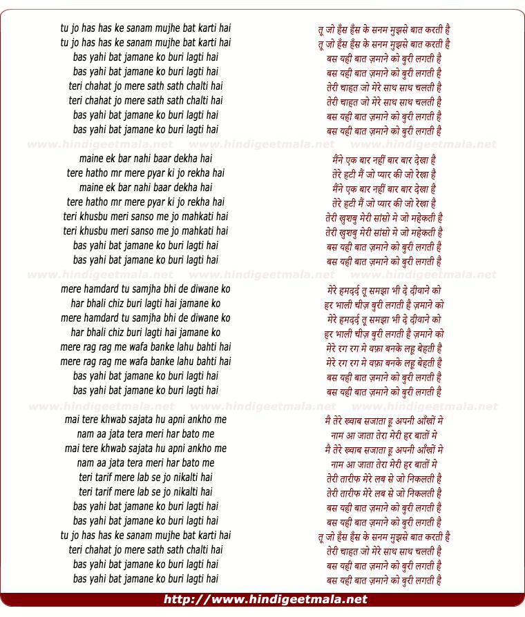 lyrics of song Tu Jo Hans Hans Ke Sanam Mujh Se Bat Karti Hai