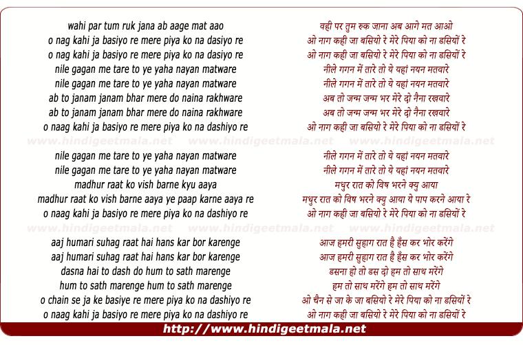 lyrics of song O Naag Kahi Jaa Basiyo Re