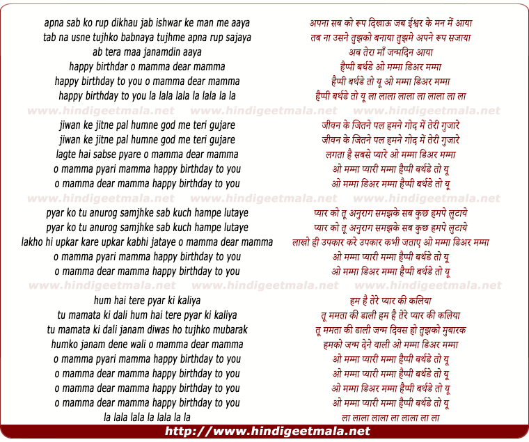 lyrics of song O Mamma Dear Mamma