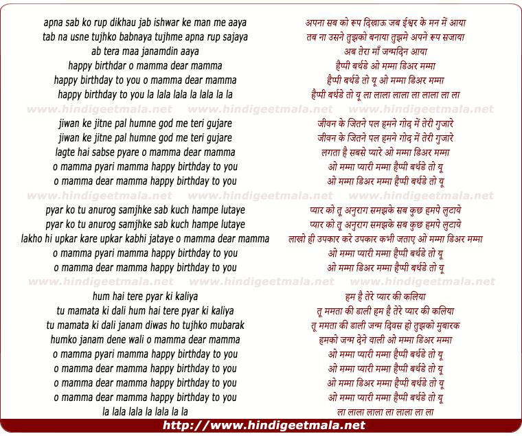 Lyric birthday song lyrics : O Mamma Dear Mamma - ओ मम्मा डिअर मम्मा