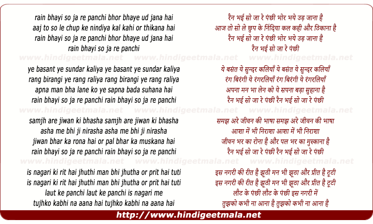 lyrics of song Rain Bhayi So Ja Re Panchhi