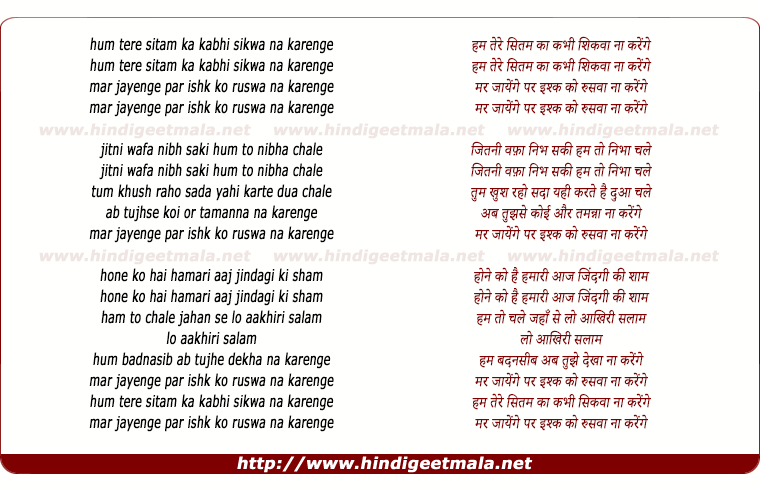 lyrics of song Hum Tere Sitam Ka Kabhi Shikva Na Karege