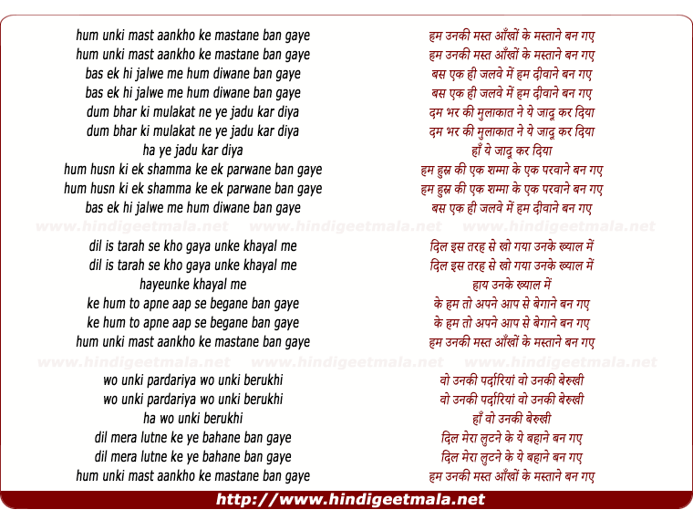 lyrics of song Hum Unki Mast Ankhon Ke Mastane