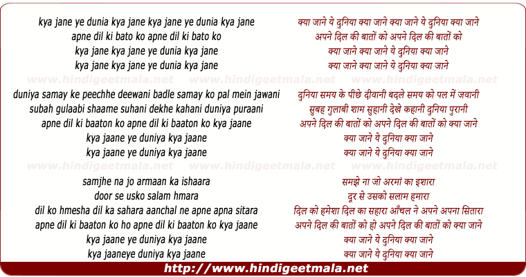lyrics of song Kya Jane Ye Duniya Kya Jane