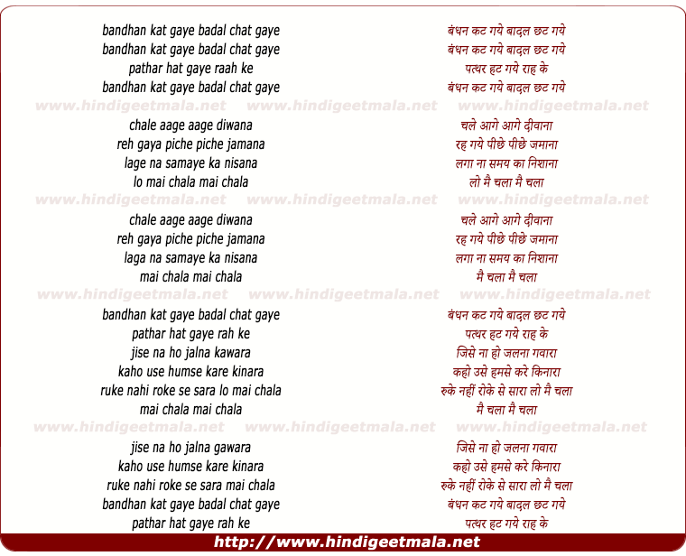 lyrics of song Bandhan Kat Gaye Badal Chat Gaye