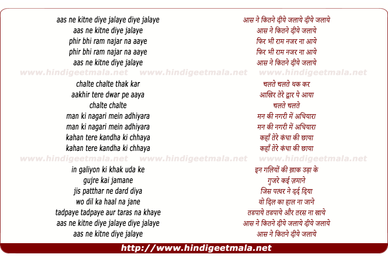 lyrics of song Aas Ne Kitne Diye Jalaye
