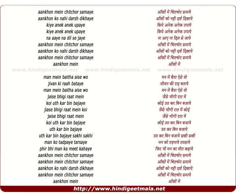 lyrics of song Ankho Me Chitchor Samaye