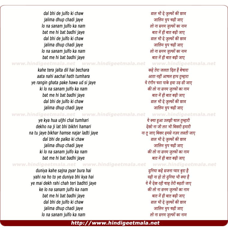 lyrics of song Dal Bhi Do Palkon Ki Chhaon Zalima Dhup Chadi Jaye